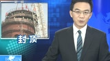 陕西榆林 催化裂解制已烯装置反应器封顶