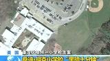 美国小学枪击案全程细节曝光 校长救人被射杀