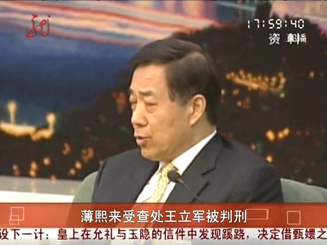 资料视频:薄熙来受查处王立军被判刑截图