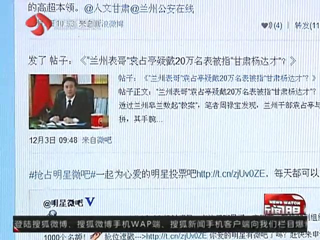 甘肃纪委回应兰州市长戴名表 称正在核实截图