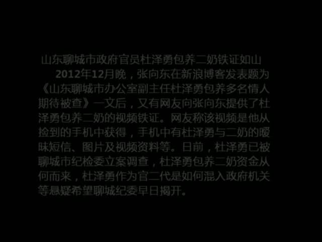 聊城官员杜泽勇不雅视频曝光  穿丁字裤向二奶发誓截图