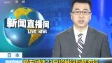日本极右团体22日将举行反韩游行