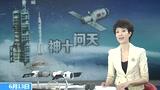首位太空教师期待王亚平在天宫太空授课