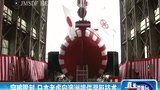 突破限制 日本考虑向澳洲提供潜艇技术
