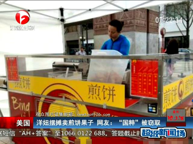 """美国女子天津游玩""""偷师学艺"""" 回国卖煎饼果子"""