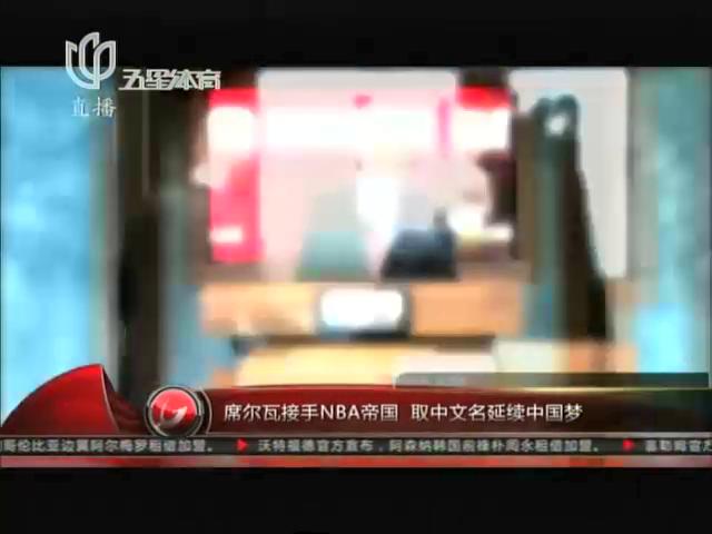 亚当萧华接手NBA帝国  取中文名延续中国梦截图