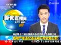 全国政协经委会原副主任杨刚受贿通奸被双开