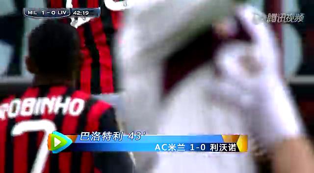 全场集锦:AC米兰3-0利沃诺 巴神2传1射帕齐尼建功截图