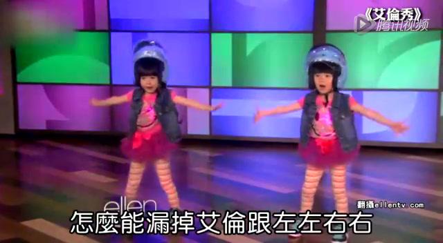 超萌双胞胎美国上《艾伦秀》  教主持人学中文截图