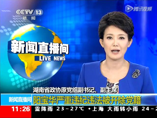 湖南省政协原党组副书记阳宝华被开除党籍截图