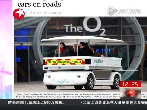 英国:四城市试点启动无人驾驶车截图