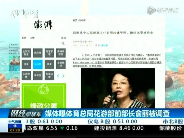 媒体曝体育总局花游部前部长俞丽被调查截图