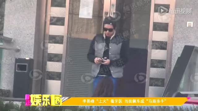 """独家:李易峰""""上火""""看牙医 当街飙车成""""马路杀手""""截图"""
