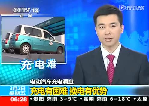 电动汽车充电调查:换电有优势截图