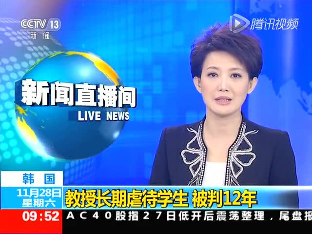 韩国教授逼学生吃屎喝尿 被判12年监禁(图)