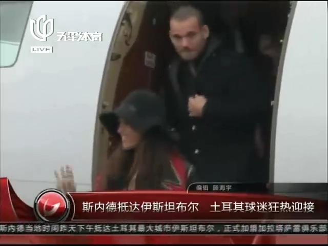 斯内德抵达伊斯坦布尔 土耳其球迷狂热迎接截图