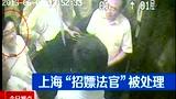 上海招嫖法官3人被双开1人被撤职