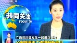 广西灵川县发生一起爆炸事件