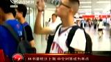 林书豪抵达上海  中文对答成为亮点