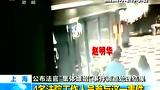 上海:公布法官集体嫖娼事件调查处理结果
