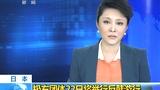 日本 极右团体22日将举行反韩游行