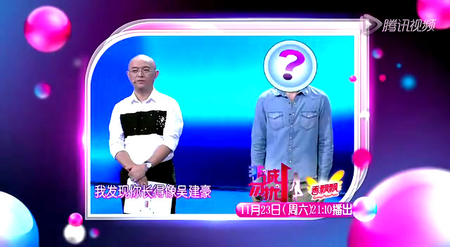 11-23期非诚勿扰预告:男嘉宾自曝曾整容截图
