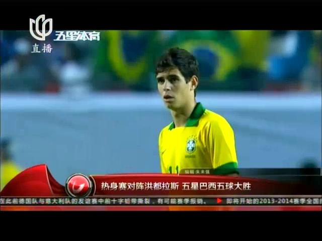 热身赛对阵洪都拉斯  五星巴西五球大胜截图