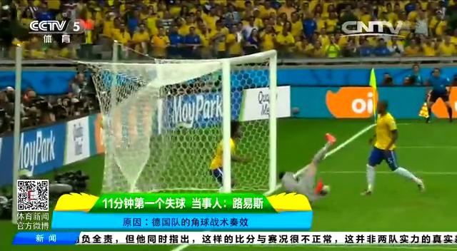 悉数巴西丢球责任人 斯科拉里失误是主因截图