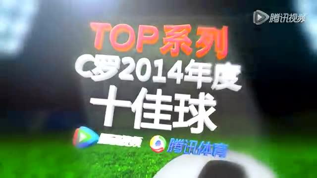 C罗2014年度十佳进球截图