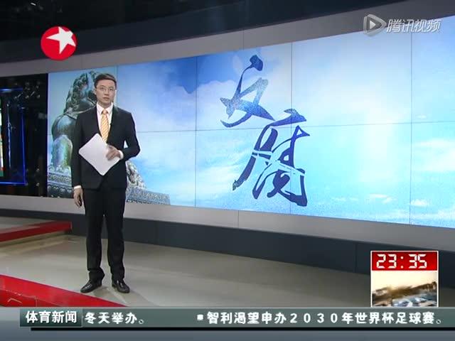 中纪委网站刊文炮轰中国足球截图
