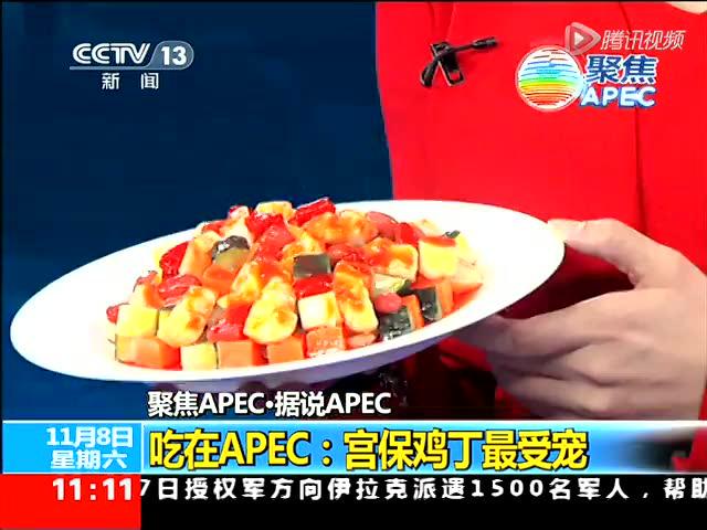 吃在APEC:宫保鸡丁最受宠截图