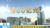 中国体育彩票年度销量首破千亿