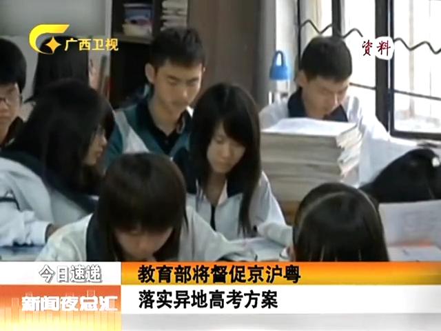 教育部将督促京沪粤落实异地高考方案截图