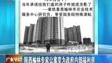 陕西榆林专家公寓变为政府内部福利房