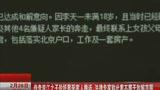 传李双江之子轮奸案受害人撤诉法律专家称此案不属于和解范围