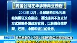 中国成跨国公司商业贿赂重灾区