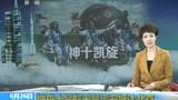 神舟十号航天员平安抵达北京