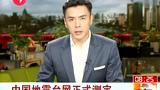 中国地震台网正式测定香格里拉发生地震