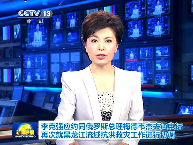 李克强同俄总理就黑龙江流域抗洪救灾进行协调截图