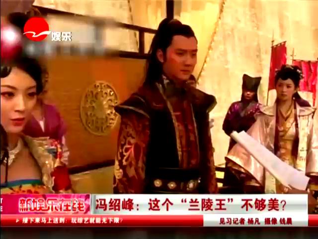 """冯绍峰:这个""""兰陵王""""不够美?截图"""
