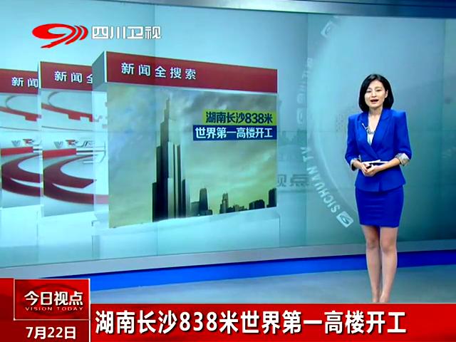 湖南将建838米世界第一高楼 未报建即开工_新闻_腾讯网