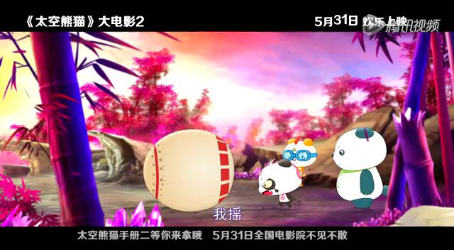 《太空熊猫总动员》预告片:萌版 (中文字幕)截图