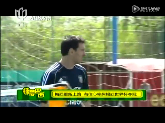 梅西重新上路  有信心率阿根廷世界杯夺冠截图
