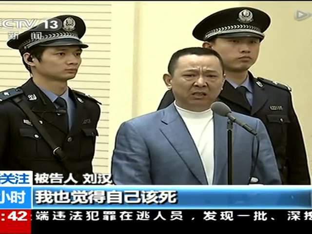 刘汉庭审最后陈述:我也觉得自己该死截图