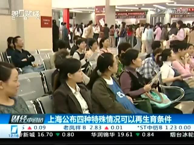 上海颁布四种特别情形可以再生养前提截图
