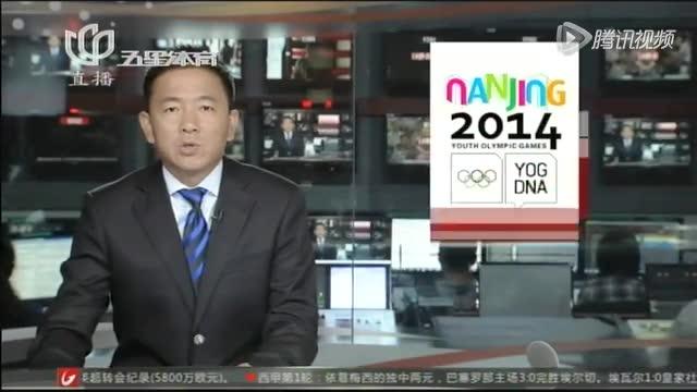 南京青奥会:中国军团领跑奖牌榜截图