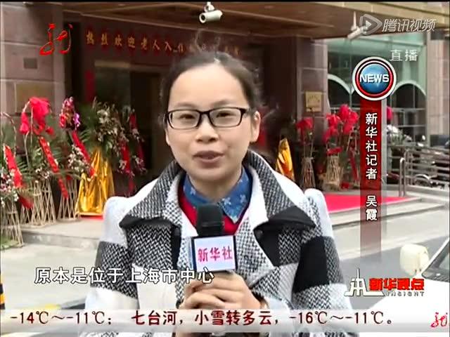 上海:星级酒店变身养老院截图
