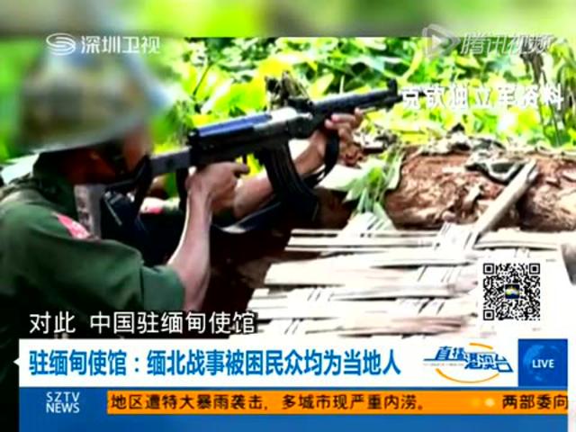 驻缅甸使馆 缅北战事被困民众均为当地人截图