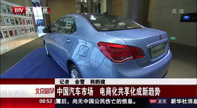 中国汽车市场电商化共享化成新趋势截图