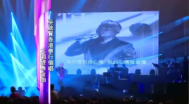 娱乐新闻报道 巫启贤香港个唱访问截图